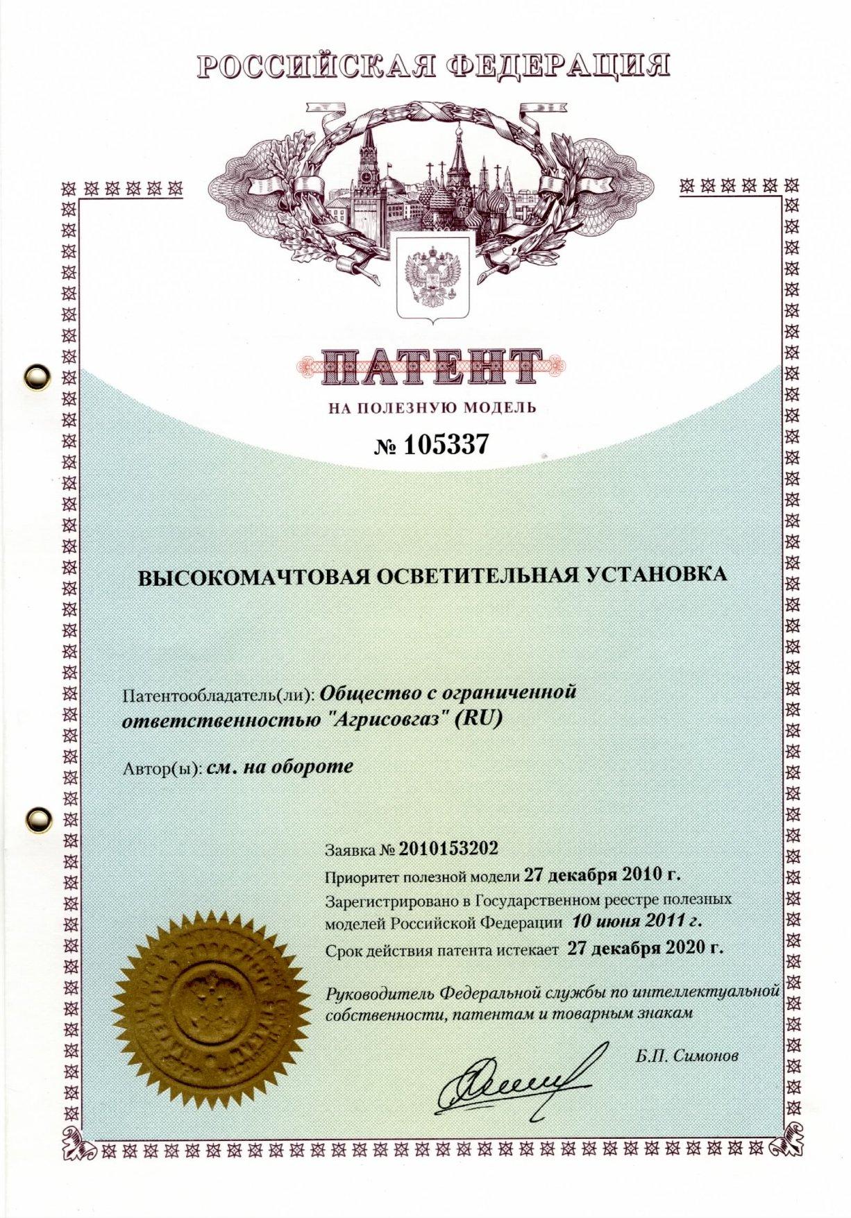 Патент ВОУ